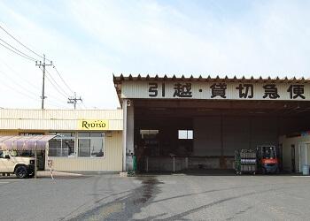 倉吉店(本社)