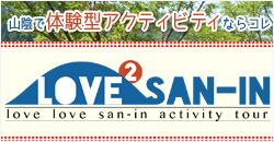 LOVE2SAN-IN