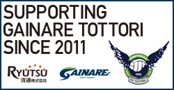 SUPPORTING GAINARE TOTTORI SINCE 2011