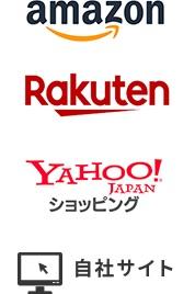 amazon、楽天、Yahooショッピング、自社サイト