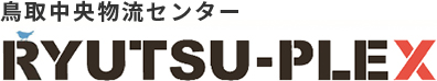 鳥取中央物流センター RYUTSU-PLEX