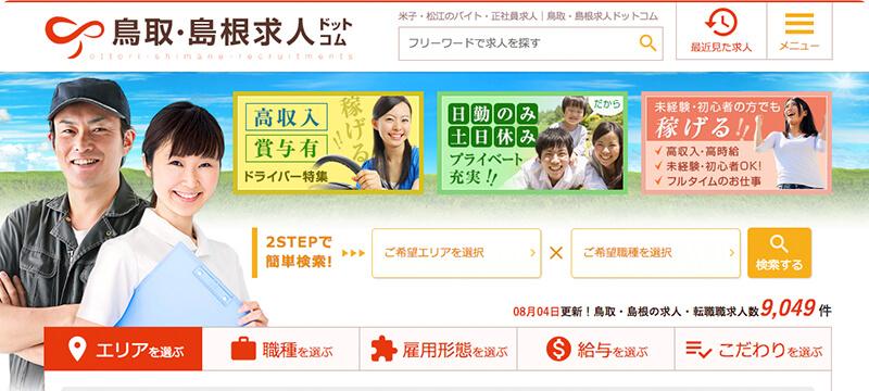 鳥取・島根求人ドットコム