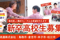 【2019年8月】高卒向け★応募前見学開催!!鳥取・倉吉・米子・松江