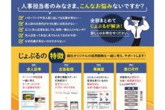 人材サービス「じょぶる鳥取」では、貴社求人の閲覧状況を報連相致します!【流通㈱鳥取・倉吉・米子・松江】