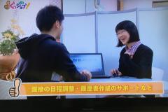 「山陰ぐっジョブ!」にて放送されました【流通(株)鳥取・倉吉・米子・松江】