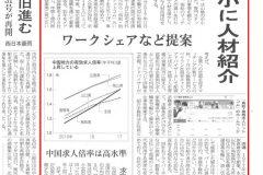 日経新聞に掲載していただきました!【流通(株)鳥取・倉吉・米子・松江】