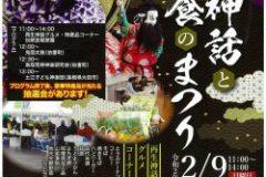 再生神話と食のまつり&オオクニヌシノミコト再生の地めぐりツアーを開催♪《鳥取・倉吉・米子・松江》