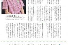 倉吉市の市報「くらよし」に掲載されました【流通(株)鳥取・倉吉・米子・松江】