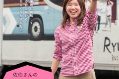 鳥取で働くなら流通☆2021年卒業 大学新卒採用スタート【企画営業職・総合職】