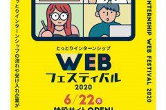 学生向けイベント「とっとりインターンシップWEBフェスティバル」を企画しました!【流通㈱ 鳥取・倉吉・米子・松江】