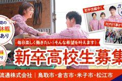 ☆2021年卒☆新卒高校生募集!【流通(株)鳥取・倉吉・米子・松江】
