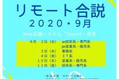 リモート合説2020に参加します!【流通(株)鳥取・倉吉・米子・松江】