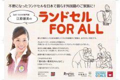10/1よりプロジェクト「ランドセルfor ALL」をスタートします!【流通(株)鳥取・倉吉・米子・松江】