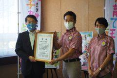「将来世代応援企業賞」受賞の伝達式をしていただきました【流通(株)鳥取・倉吉・米子・松江】