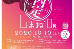 対面式!就職フェアしまね10月に参加します☆【流通(株)鳥取・倉吉・米子・松江】