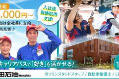 人材サービスをご利用の堀田石油株式会社様「今まで反応がなかった求人も1カ月で採用へ」