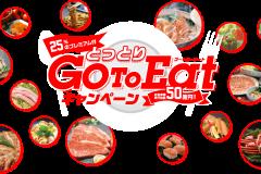 とっとり「Go To Eat」プレミアム付き食事券販売!!(^^)/