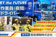 流通の人材サービスをご利用の服島運輸株式会社さま「正社員のドライバーを1ヶ月で採用」