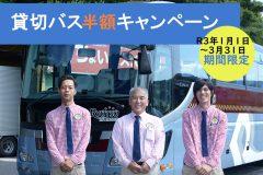 鳥取県の「貸切バス等半額キャンペーン」をご存じですか?