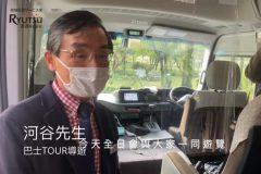 香港在住の独身世代に向け、鳥取旅行を提案する動画を作りました
