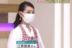 整理収納アドバイザーの江原朋美がNHK鳥取の「いろ★ドリ」で衣類収納のポイントを紹介