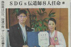 新日本海新聞に「流通の江原朋美がSDGs伝道師に任命」の記事が掲載されました