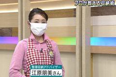 整理収納アドバイザーの江原朋美がNHK鳥取の「いろ★ドリ」で洗面台下の収納を紹介