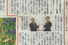 中小企業応援士に、代表取締役の江原が選出されました!