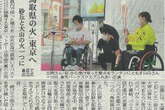 東京パラリンピックの集火・出立式(鳥取県倉吉市)の会場を設営