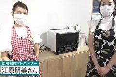 整理収納アドバイザーの江原朋美が、NHK鳥取の「いろ★ドリ」で「冷蔵庫の収納」を紹介